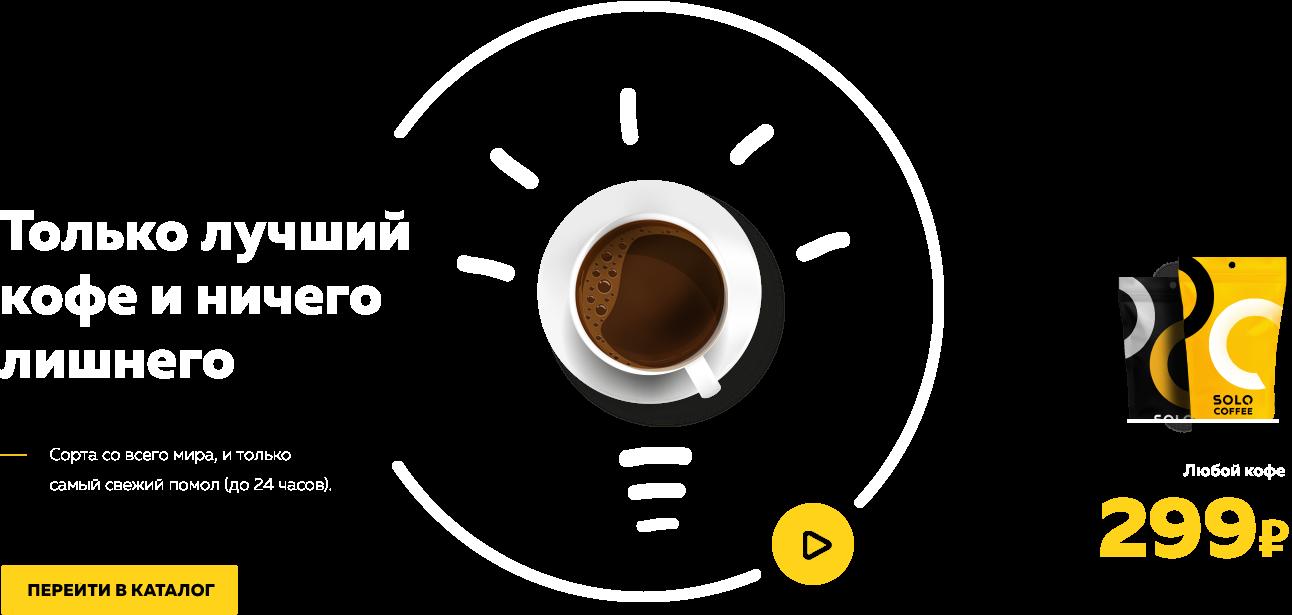 Только лучший кофе